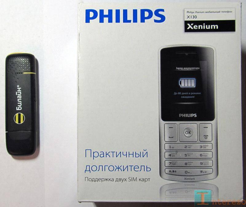 Упаковка Philips X130