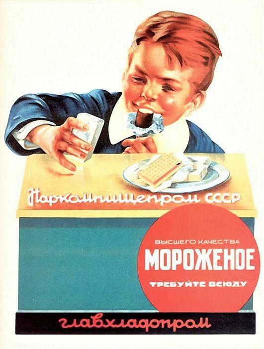 Мороженое СССР